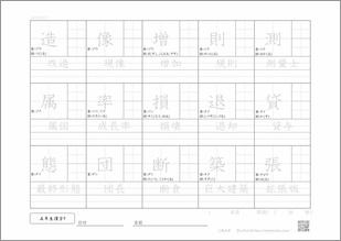 小学五年生の漢字9のプリント2