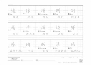 小学五年生の漢字9のプリント3