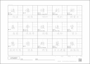 小学五年生の漢字9のプリント4