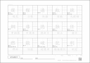 小学五年生の漢字10のプリント2