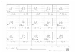 小学五年生の漢字10のプリント3