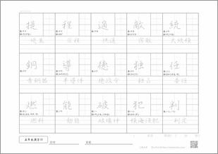 小学五年生の漢字10のプリント4