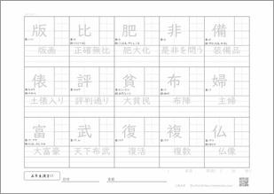 小学五年生の漢字11のプリント1