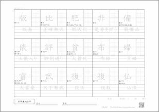 小学五年生の漢字11のプリント2