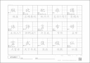 小学五年生の漢字11のプリント3