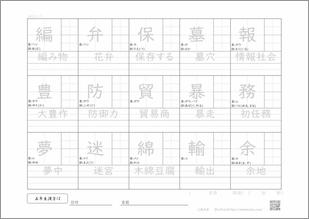小学五年生の漢字12のプリント1
