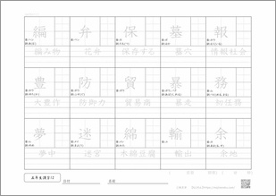 小学五年生の漢字12のプリント2