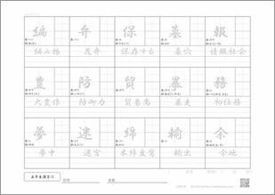 小学五年生の漢字12のプリント3