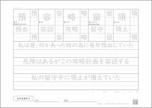 小学五年生の漢字13のプリント1