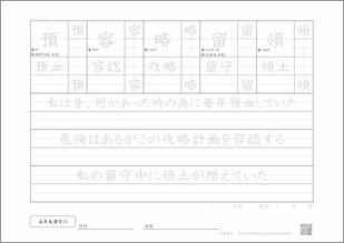 小学五年生の漢字13のプリント2