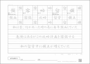 小学五年生の漢字13のプリント3