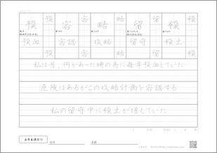 小学五年生の漢字13のプリント4