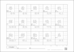小学六年生の漢字2のプリント1