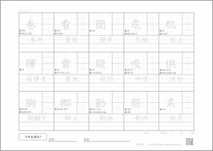 小学六年生の漢字2のプリント2