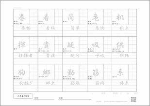 小学六年生の漢字2のプリント3