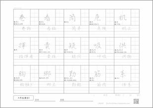 小学六年生の漢字2のプリント4