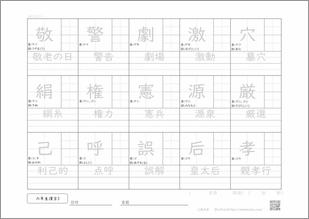 小学六年生の漢字3のプリント1