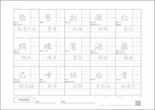 小学六年生の漢字3のプリント3