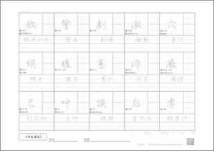 小学六年生の漢字3のプリント4