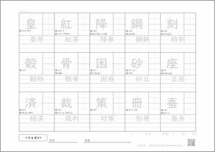 小学六年生の漢字4のプリント1
