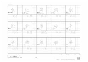 小学六年生の漢字4のプリント2