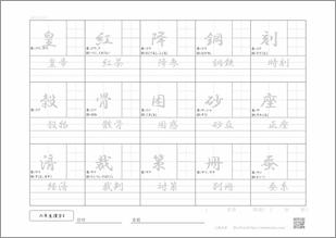 小学六年生の漢字4のプリント3