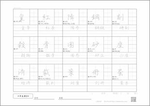 小学六年生の漢字4のプリント4