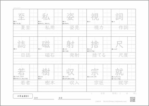 小学六年生の漢字5のプリント1