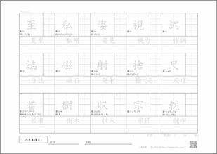 小学六年生の漢字5のプリント2