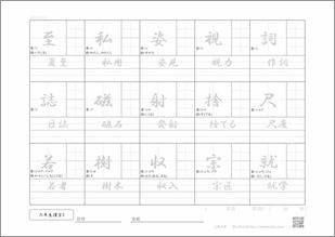 小学六年生の漢字5のプリント3