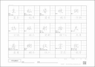 小学六年生の漢字5のプリント4