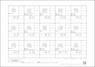 小学六年生の漢字6のプリント1