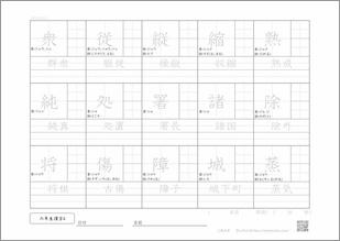 小学六年生の漢字6のプリント2