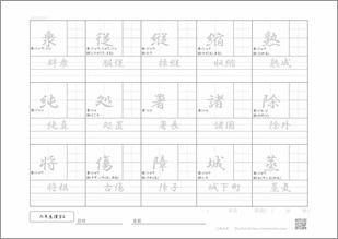 小学六年生の漢字6のプリント3