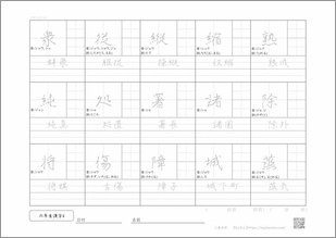小学六年生の漢字6のプリント4